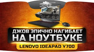 джов эпично нагибает на ноутбуке Lenovo Ideapad Y700. Обзор и тест в World Of Tanks