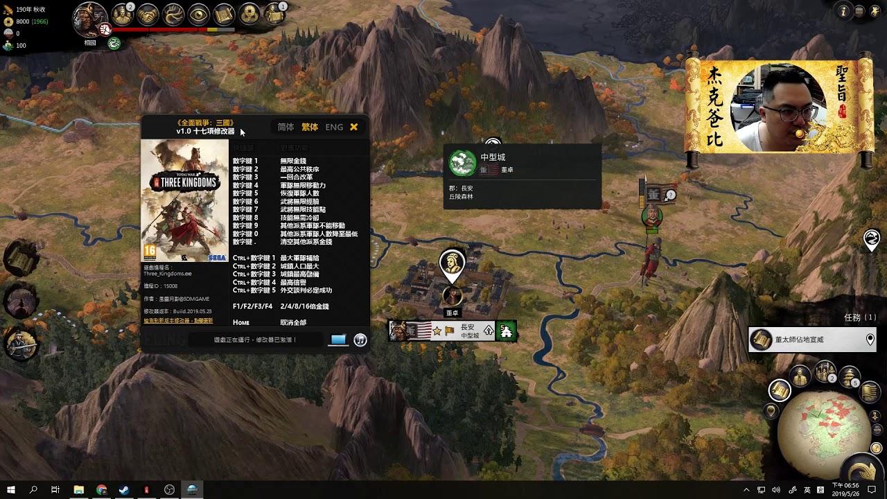 全軍破敵:三國 十七項修改器及密技 完整步驟 教學 下載 讓沒時間玩的你也可以統一中國 Total War: Three Kingdoms ...