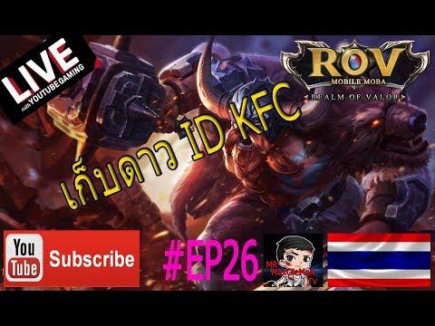 🔴[Live]📣Garena ROV 26 : เก็บดาว ID KFC