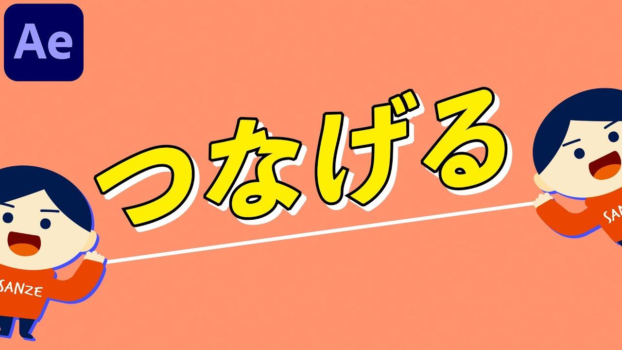 【031】ブクマ必須のエクスプレッション!レイヤー同士を線で結ぶ!スクリプトの紹介