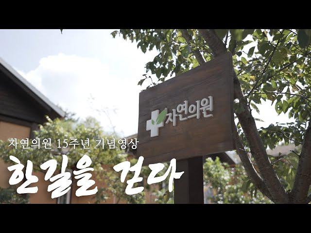 [자연의원 15주년 기념 영상]한길을 걷다