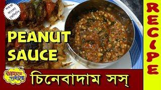 Peanut Sauce Recipe | how to make Sweet Chili Peanut Sauce