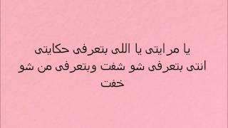 Elissa-Ya mrayeti (Lyrics) (اليسا - يا مرايتي (كلمات