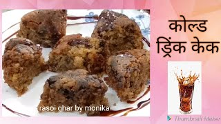 ब्लैक कोल्ड्रिंग केक । cold drink cake । chocolate cake । cake recipe । eggless cake recipe / cake