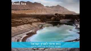 Itsik Eshel - Come with me to [visit] Israel | איציק אשל - בוא איתי לארץ ישראל