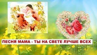 Песня Мама - ты на свете лучше всех и Мамина улыбка