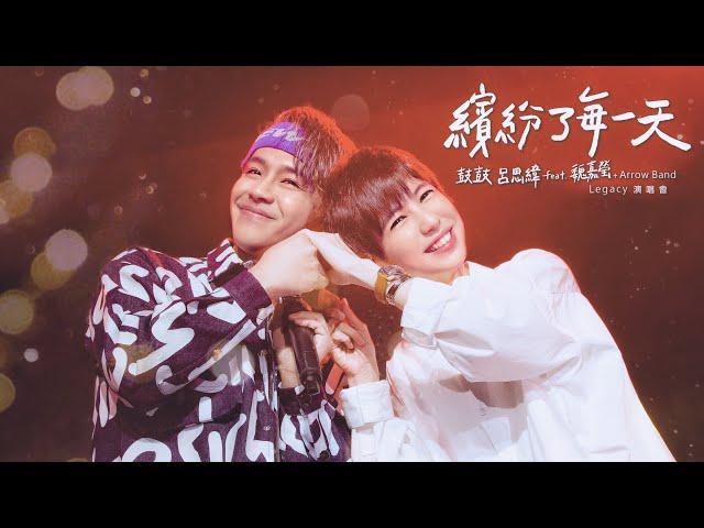 魏嘉瑩 Arrow Wei【 繽紛了每一天 】Legacy Live feat. 鼓鼓 呂思緯