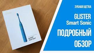 Зубная щётка Glister Smart Sonic. ПОДРОБНЫЙ ОБЗОР