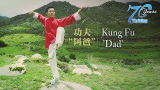 Kung fu 'dad' teaches thousands of Tibetan orphans martial arts