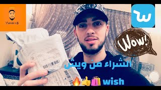 How to buy products from Wish that arrive at your home 2020 Wish 🛍? screenshot 4
