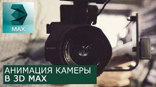 Анимация камеры в 3Ds Max | Уроки для начинающих