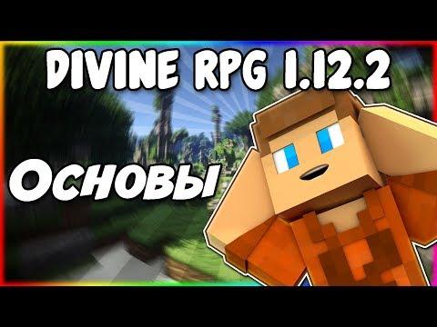 Гайд по Divine RPG 1.12.2 #1 Основы