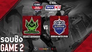 Sisaket.Ravamana vs Buriram United Spark Grand Final [Game 2] RoV D1, Presented by Mercedes-Benz