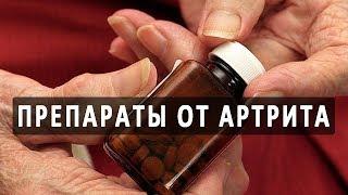 видео Лекарственные препараты для лечения артрита суставов