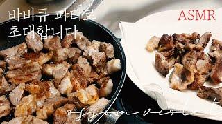 SUB) ASMR 그릴드 목살 바비큐 파티와 신선한 샐…