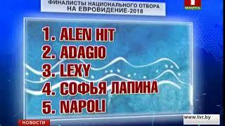 """Беларусь выберет делегата на """"Евровидение"""" 16 февраля"""