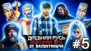 Древняя Русь #5 История ЕГЭ Владимир