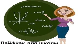 Трюки по математике, алгебра. Урок 8. Лайфхаки для школы
