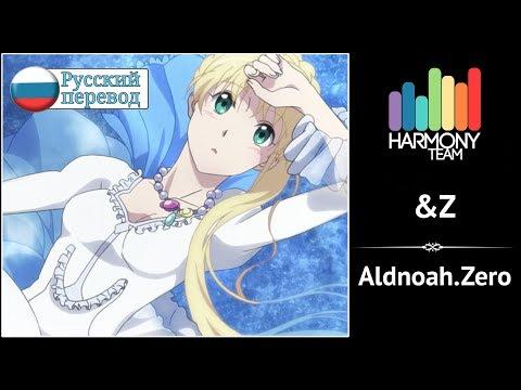 [Aldnoah.Zero RUS cover] AmaTeshi – &Z [Harmony Team]