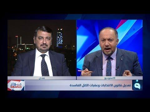 حوار التاسعة | تعديل قانون الانتخابات وعقبات الكتل الفاسدة | تقديم: د. زيد عبد الوهاب
