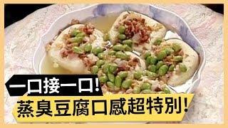 上海菜蒸臭豆腐教你做!創意料理紅蘿蔔蛋糕!《食全食美》 EP104 焦志方 張淑娟 料理 食譜 DIY