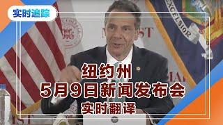纽约州新闻发布会May 9(实时翻译)