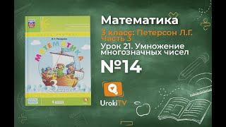 Урок 21 Задание 14 – ГДЗ по математике 3 класс (Петерсон Л.Г.) Часть 3