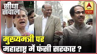 Shiv Sena, NCP Lock Horns Over CM Post In Maharashtra?   Seedha Sawal   ABP News