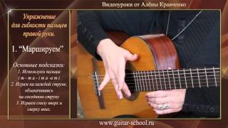 Как играть переборы на гитаре. Упражнение часть 1