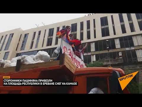 Зачем сторонники Пашиняна привезли на площадь Республики в Ереване снег на КамАЗе?