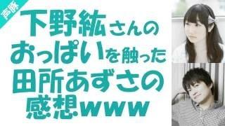 【ファントムスクープ】下野紘『田所あずさの発言にドキッとして純真Alwaysしてしまいました』