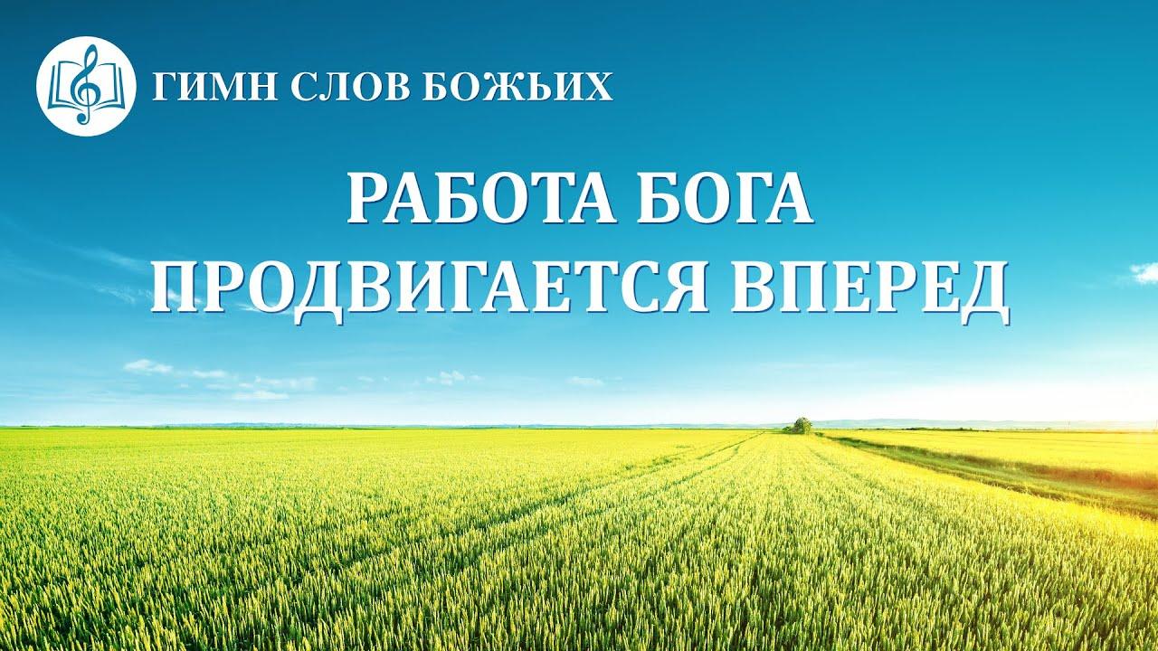 Христианские Песни 2020 «Работа Бога продвигается вперед» (Текст песни)