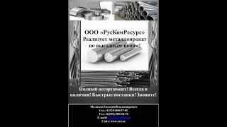 Швеллер нержавеющий от ООО «РусКомРесурс»(Узнать цену металлопроката , стоимость доставки , заказать прайс лист на металлопрокат Вы можете у наших..., 2013-11-06T19:22:59.000Z)