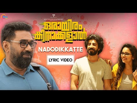 Orayiram Kinakkalal | Nadodikkatte Lyric Video | Biju Menon | Ranjith Meleppat | Official