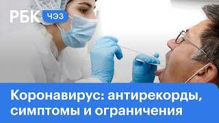 Ситуация с коронавирусом в России новые антирекорды симптомы ограничения ЧЭЗ Next