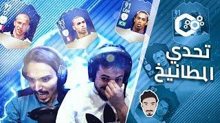 FIFA 18 ● تحدي المطانيخ مع احمد شو