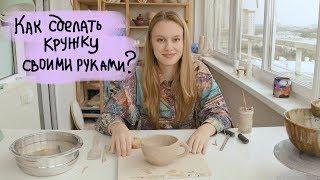 Как сделать керамическую кружку своими руками