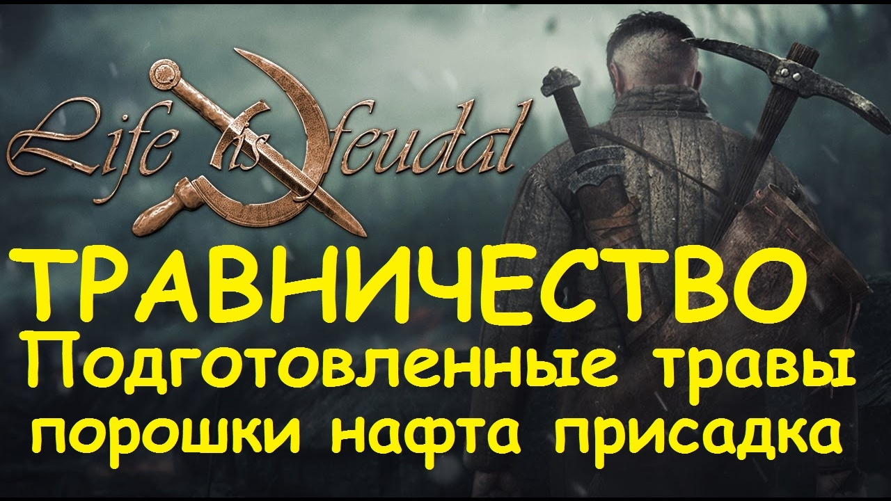 Life is feudal your own гайд по крафту раствор сайт сейлормун сезоны ролевая игра клипы