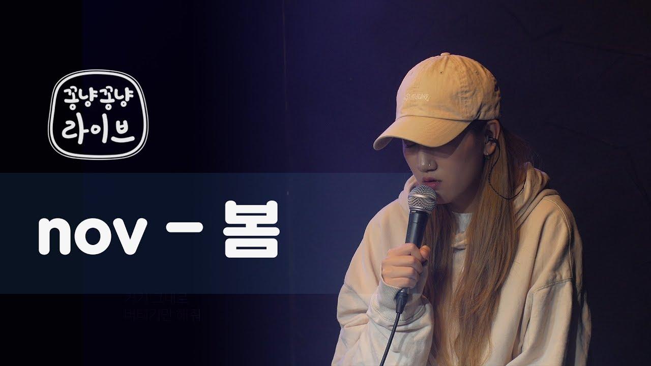 """[번외편] Live Clip """"nov (노브) - 봄"""""""
