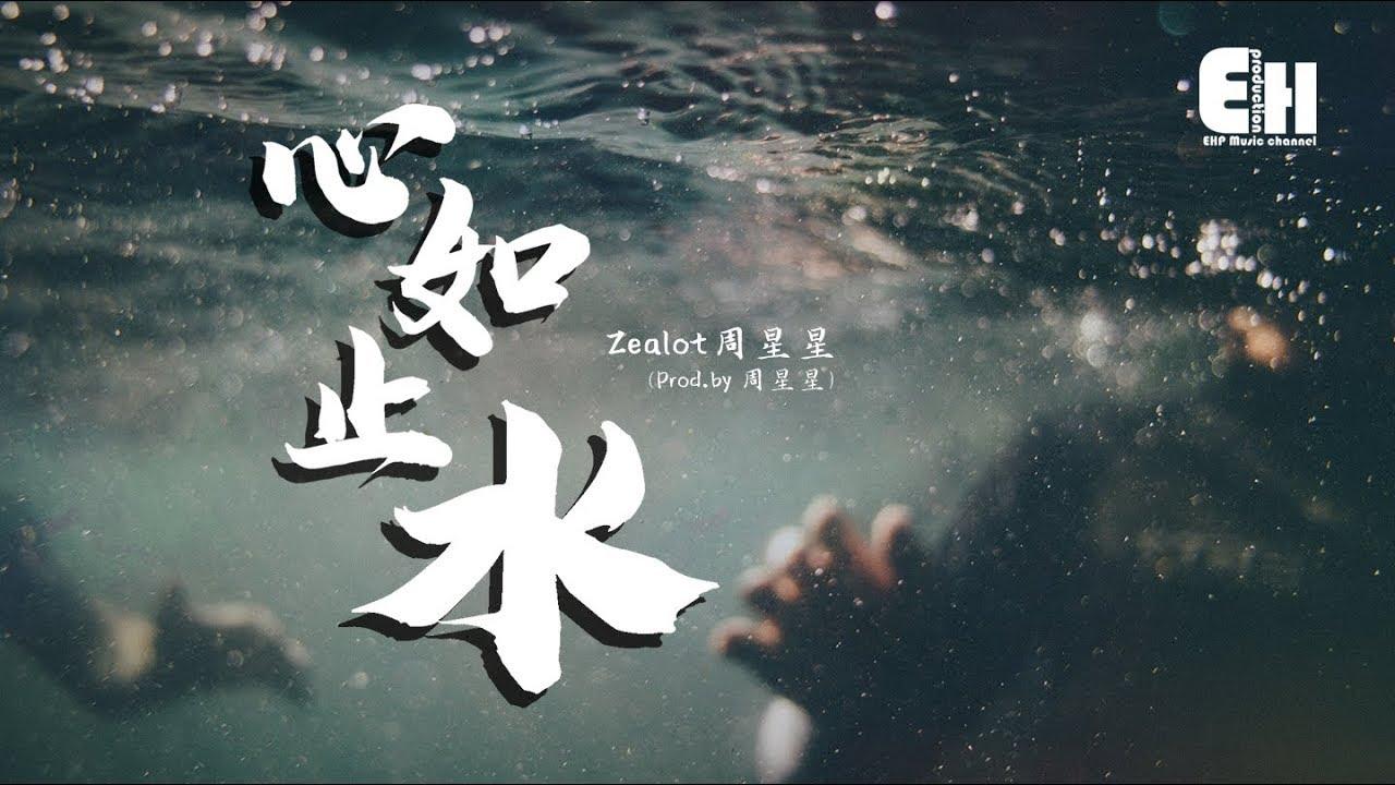 Zealot周星星 - 心如止水 (Prod.by 周星星)『你曾經的手筆寫著心口不一。』【動態歌詞Lyrics】 - YouTube
