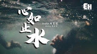 Zealot周星星 - 心如止水 (Prod.by 周星星)『你曾經的手筆寫著心口不一。』【動態歌詞Lyrics】