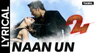 lyrical naan un   full song with lyrics   24 tamil movie