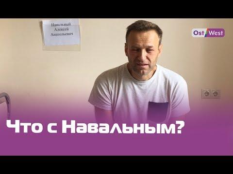 «Навальный отравлен?» Что случилось с Алексеем Навальным