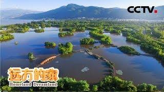 《远方的家》 20190918 长江行(30) 西昌:一片水与一座城| CCTV中文国际