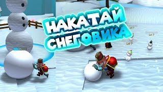 НАКАТАЙ СНЕГОВИКА Симулятор снеговика Роблокс Snowman Simulator