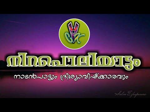 Vayalar Changathikoottam | വയലാർ ചങ്ങാതിക്കൂട്ടം | Nadan Pattukal | Salin Ezhupunna