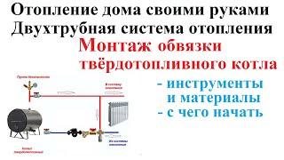 Отопление дома своими руками. Двухтрубная система отопления. Монтаж обвязки твёрдотопливного котла