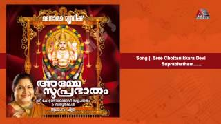 Sree chottanikkara devi suprabhatham | Amme Suprabhatham