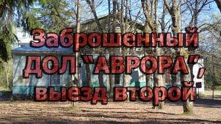 Заброшенный ДОЛ Аврора/Второй выезд/Сталк/Рощино/Ленинградская область