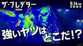 映画『ザ・プレデター』TVCM30秒 プレデタービジョン編